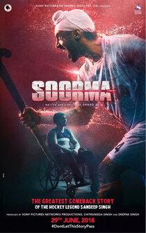 Постер к фильму Боец