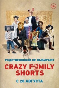 """Программа короткометражек """"Crazy Family Shorts"""""""