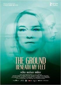Постер к фильму Земля под моими ногами