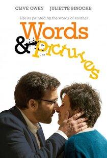 Любовь в словах и картинках