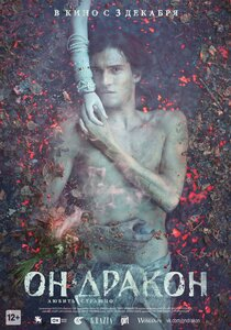 Постер к фильму Он - дракон