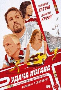 Постер к фильму Удача Логана