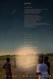 Постер к фильму Округ Хейл утром и вечером