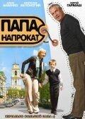 Постер к фильму Папа напрокат