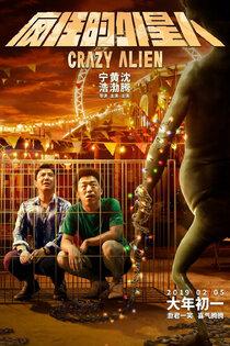 Постер к фильму Сумасшедший пришелец