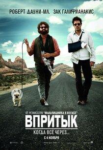 Постер к фильму Впритык