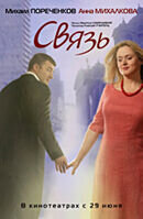 Постер к фильму Связь