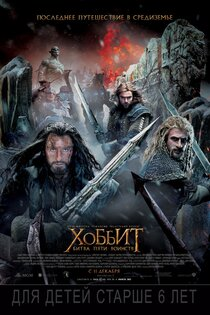 Хоббит: Битва Пяти Воинств IMAX 3D
