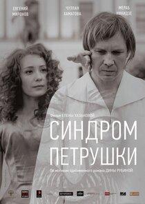 Постер к фильму Синдром Петрушки