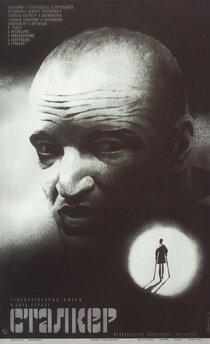 Постер к фильму Сталкер