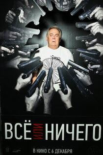 Постер к фильму Все или ничего