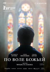 Постер к фильму По воле божьей