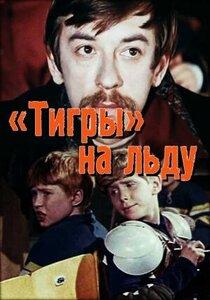 Постер к фильму «Тигры» на льду