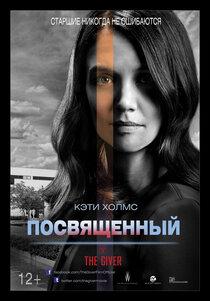 Постер к фильму Посвященный