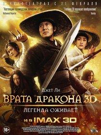 Врата дракона IMAX 3D
