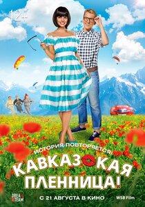 Постер к фильму Кавказская пленница!
