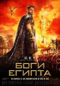 Боги Египта IMAX 3D