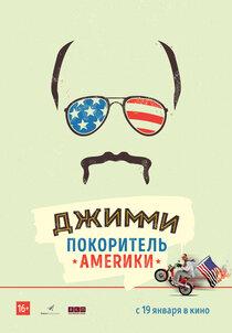 Джимми — покоритель Америки