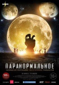Постер к фильму «Паранормальное»