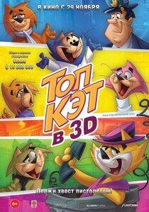 Постер к фильму Топ Кэт 3D