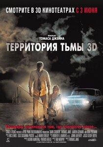 Постер к фильму Территория тьмы 3D