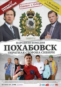 Постер к фильму Похабовск. Обратная сторона Сибири