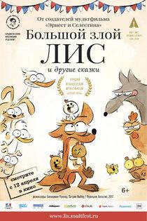Постер к фильму Большой злой Лис и другие сказки