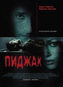 Постер к фильму Пиджак