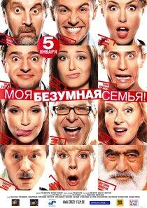 Постер к фильму Моя безумная семья