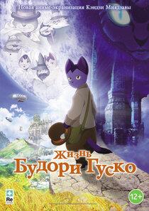 Постер к фильму Жизнь Будори Гуско