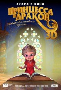 Постер к фильму Принцесса и дракон