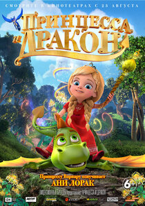 Постер к фильму «Принцесса и дракон»