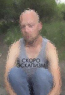 Постер к фильму Эскапизм