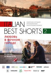 Italian Best Shorts 2. Любовь в Вечном городе