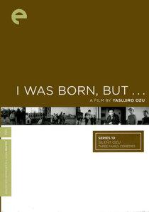 Постер к фильму Родиться-то я родился…