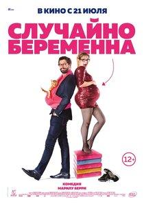Постер к фильму «Случайно беременна»