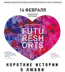 "Future Shorts. Программа ""Короткие истории о любви"""