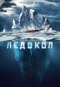 Постер к фильму Ледокол