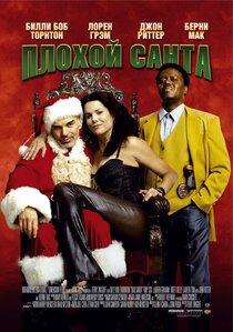 Постер к фильму Плохой Санта