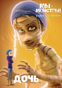 Постер к фильму Мы — монстры