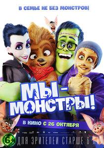 Постер к фильму «Мы — монстры»