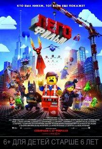 Лего. Фильм 3D