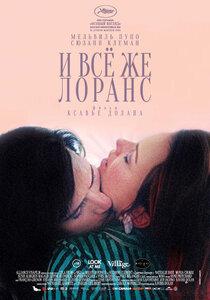 Постер к фильму И все же Лоранс