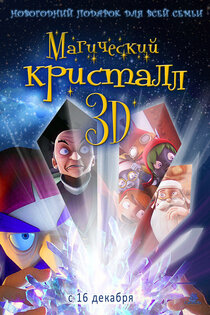 Постер к фильму Магический кристалл 3D