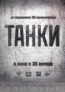 Постер к фильму Танки