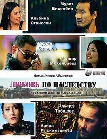 Постер к фильму Любовь по наследству
