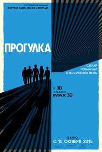Прогулка IMAX 3D