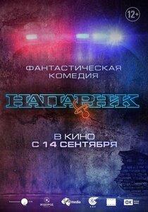 Постер к фильму Напарник