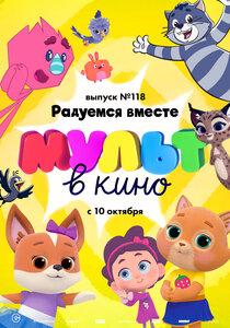 МУЛЬТ в кино. Выпуск №118