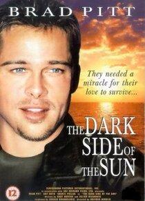 Постер к фильму Темная сторона Солнца